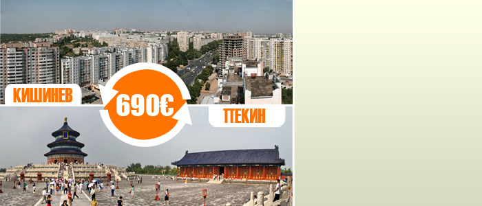 Авиабилеты пекин спецпредложение купить дешевые авиабилеты санкт петербург крым